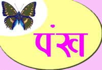 Pankh India logo