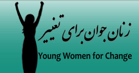 Young Women for Change (YWC) Logo